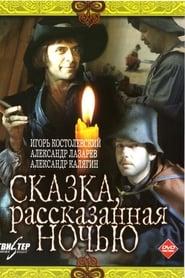 Affiche de Film Сказка, рассказанная ночью