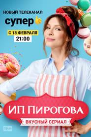 Мис Сладкиш – Сезон 1