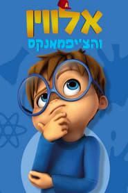 Poster Alvinnn!!! and The Chipmunks 2019