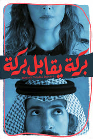 Barakah Meets Barakah (2016) poster