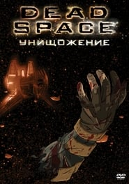 Poster Dead Space: Downfall 2008