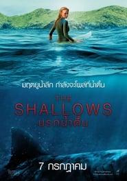 ดูหนัง The Shallows (2016) นรกน้ำตื้น