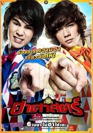 The HZ Comedians (2011)