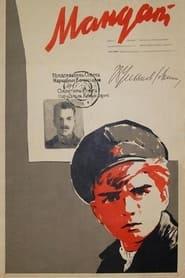 Мандат 1963