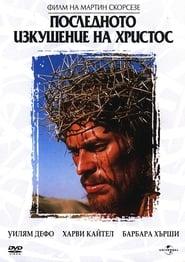 Последното изкушение на Христос (1988)