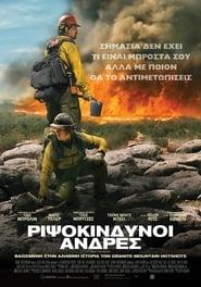 Only the Brave / Ριψοκίνδυνοι Ανδρες