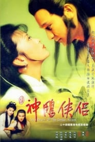 The Return of the Condor Heroes