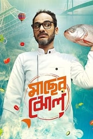 Maacher Jhol (2017) Full Movie Online Download