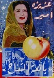 بائعة التفاح (بياعة التفاح) 1939
