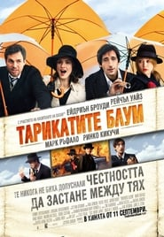 Тарикатите Блум / The Brothers Bloom (2008)