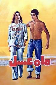 Honeymoon 1976