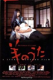 Hitsuji no Uta 2002