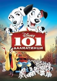 101 далматинци / One Hundred and One Dalmatians