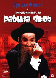 Приключенията на равина Якоб (1973)