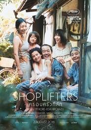 Shoplifters ครอบครัวที่ลัก (2018)