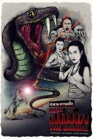 The Snake (2020)