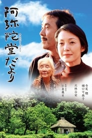 Letter from the Mountain (2002)