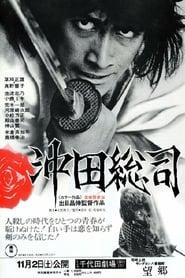 沖田総司 1974