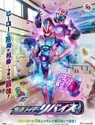 Kamen Rider Revice (2021) poster
