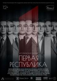 Первая Республика (2019)