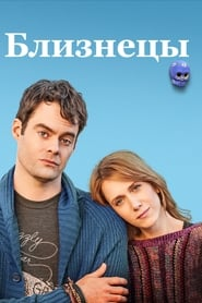 Poster The Skeleton Twins 2014