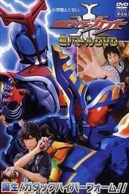 فيلم Kamen Rider Kabuto: Birth! Gatack Hyper Form!! مترجم