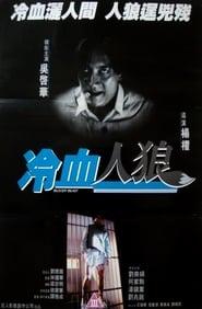 Bloody Beast (1994)