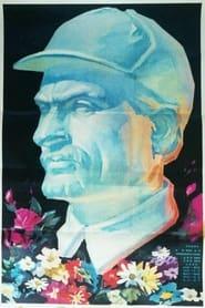 白求恩大夫 1965