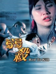 弱殺 (1994)