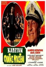 Καπετάν φάντης μπαστούνι (1968)