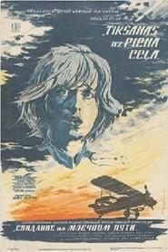 Tikšanās uz Piena ceļa 1985