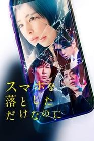 Smartphone o Otoshita dake nanoni (2018)
