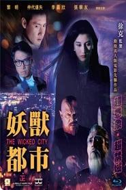 妖兽都市 (1992)