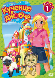 Puppy in My Pocket: Adventures in Pocketville (2010) online μεταγλωτισμενα