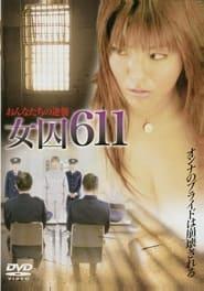 Joshû 611: onna-tachi no gyakushû 2007