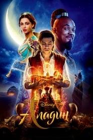 Аладин / Aladdin (2019)