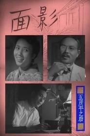 面影 1948