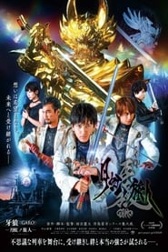 GARO – Under the Moonbow