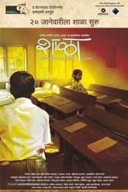 Shala (2011) Marathi WEB-DL 480p & 720p | GDRive