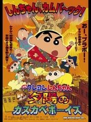 Crayon Shin-chan: Fierceness That Invites Storm! The Kasukabe Boys of the Evening Sun