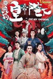Oh! My Emperor (2018)