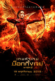 The Hunger Games 4 Mockingjay Part 2 (2015) เกมล่าเกม 4