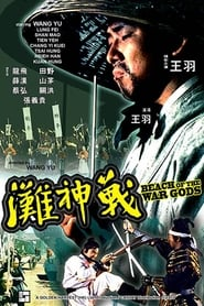 Zhan shen tan (1973)