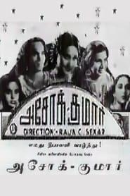 அசோக் குமார் 1941
