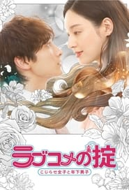 Love Kome no Okite: Kojirase Joshi to Toshishita Danshi torrent