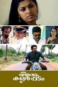 Oru Malayalam Colour Padam (2017) Online Cały Film Lektor PL