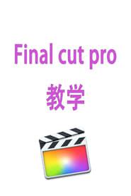 Final cut pro x 教程 torrent