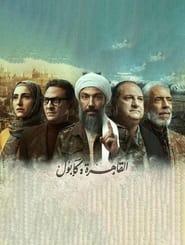 Al-Qahera Kabul torrent