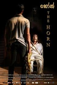 The Horn – හෝන්