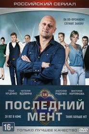Poster Последний мент 2017